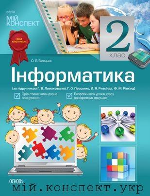 інформатика 2 кл Ломаковська