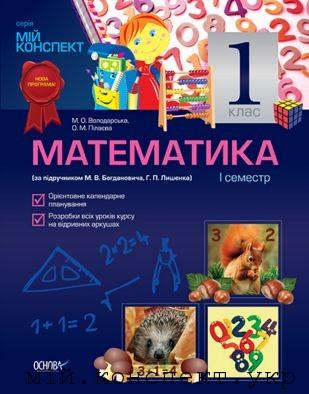 математика 1 клас 1 семестр богданович