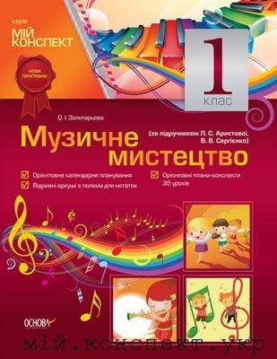 музичне мистецтво 1 клас аристова