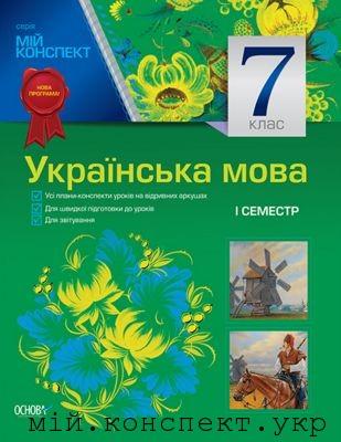 українська література 7 клас 1 семестр